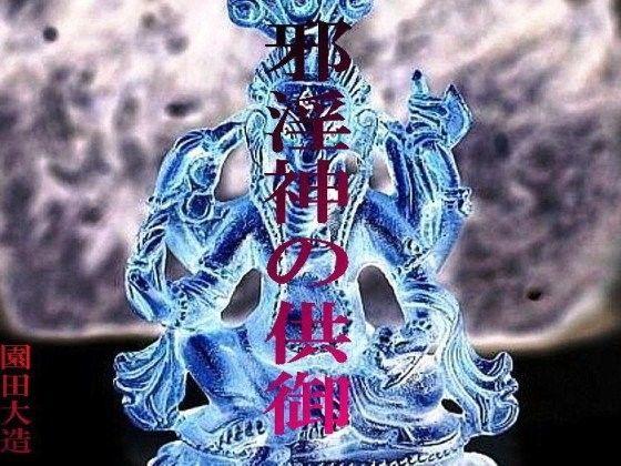 【オリジナル同人】邪淫神の供御
