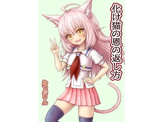 【オリジナル同人】化け猫の恩の返し方