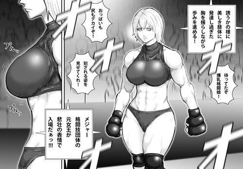 淫獄闘技場 -爆乳格闘女王・マリア編-