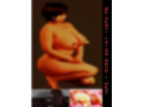 超乳・母乳満タン・不貞×1淫母・調教日誌・2_同人ゲーム・CG_サンプル画像01