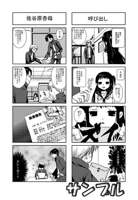 [同人]「佐竹原!!オリジナル4コマ」(kizuna project)