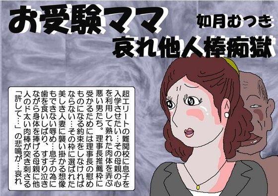 【オリジナル同人】お受験ママ 哀れ他人棒痴獄