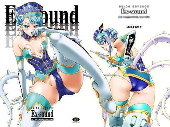 Ex-sound_DL_同人ゲーム・CG_サンプル画像01