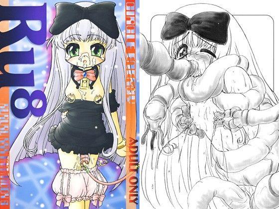 【漫画 / アニメ同人】Ru^8