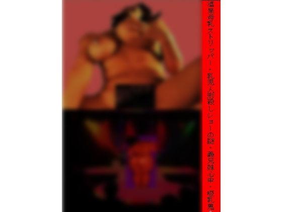 【オリジナル同人】温泉母乳ストリッパー・乳児人形殺しショーの謎・義兄妹心中