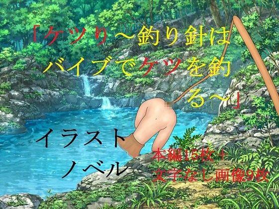 【オリジナル同人】ケツり~釣り針はバイブでケツを釣る~