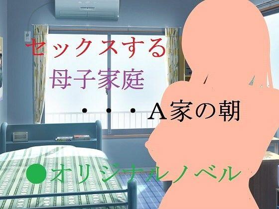 【オリジナル同人】セックスする母子家庭…A家の朝