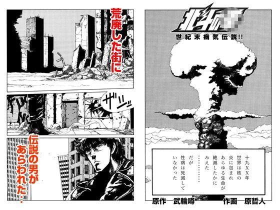 【漫画 / アニメ同人】北斗の拳 世紀末病気伝説