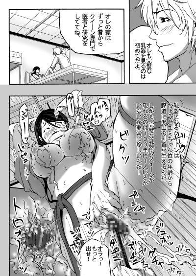 検乳day ユミの乳器化!