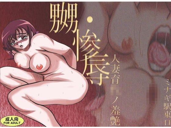 嬲・惨辱 人妻育○ノ羞艶の写真