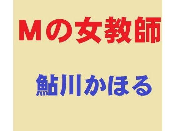 【オリジナル同人】Mの女教師
