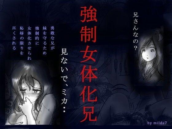 【妹 羞恥】変態豊満な男の娘の妹の羞恥淫乱催眠洗脳の同人エロ漫画!!