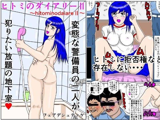 【漫画 / アニメ同人】ヒトミのダイアリーII