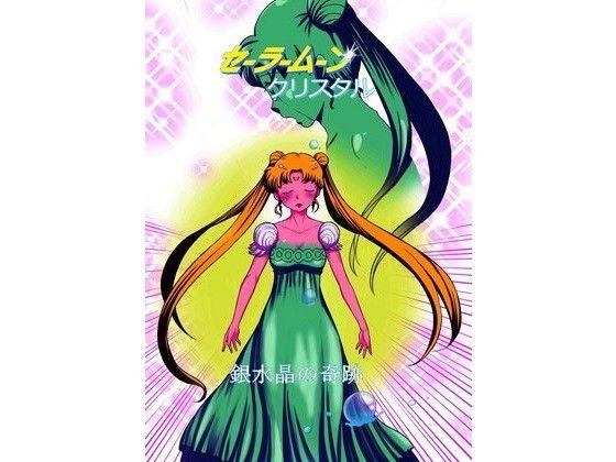 【セーラームーン同人】美少女戦士セーラームーン Crystal クリスタル銀水晶の奇跡