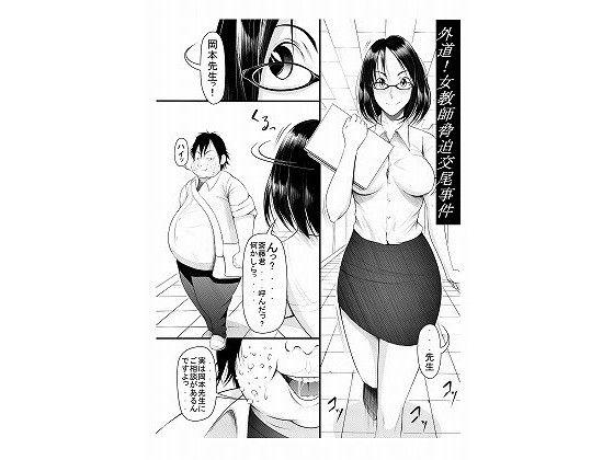 【オリジナル同人】外道!女教師脅迫交尾事件