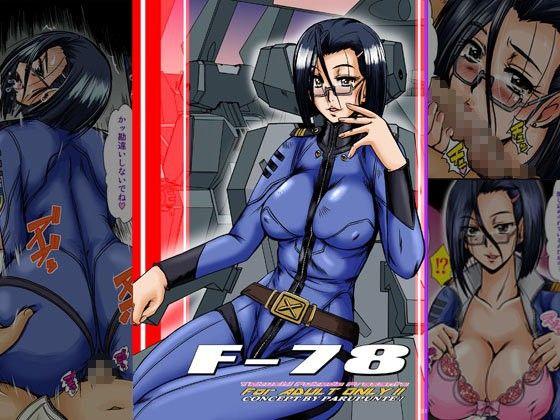 【漫画 / アニメ同人】F-78