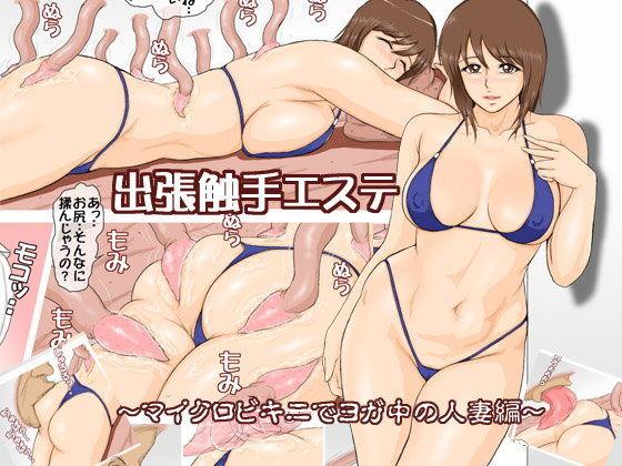 出張触手エステ〜マイクロビキニでヨガ中の人妻編〜