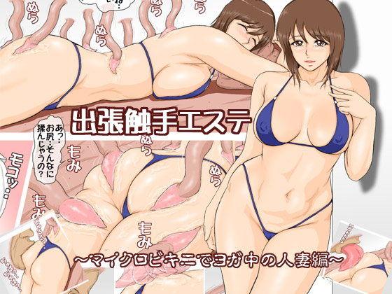【DASS 同人】出張触手エステ~マイクロビキニでヨガ中の人妻編~