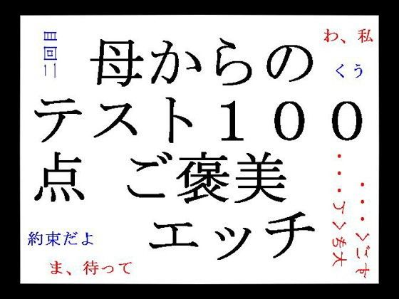 【オリジナル同人】母からのテスト100点ご褒美エッチ