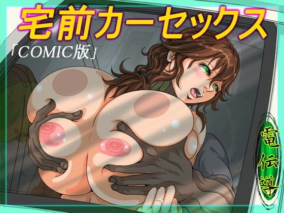 【電伝導 同人】宅前car-sex(Comic版)