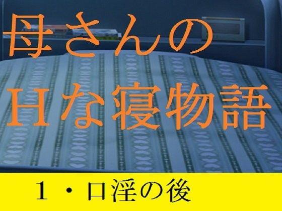 母さんのHな寝物語1・口淫の後_同人ゲーム・CG_サンプル画像01
