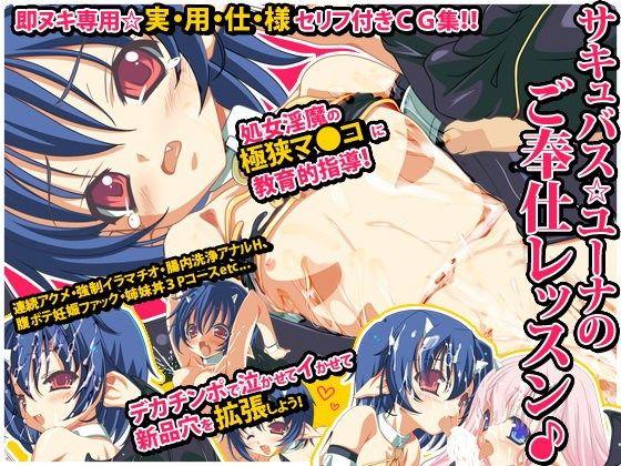 『サキュバス☆ユーナのご奉仕レッスン』セリフ付きCG集の写真