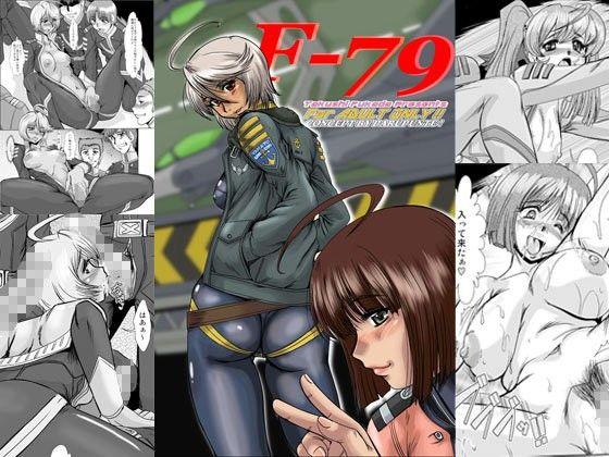 【漫画 / アニメ同人】F-79