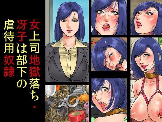 【女上司 異物挿入】女上司の異物挿入調教奴隷浣腸の同人エロ漫画!!