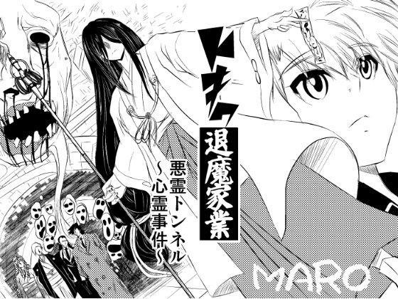 【巫女 恋愛】巨乳で和服で浴衣の巫女退魔師の恋愛フェラの同人エロ漫画!!
