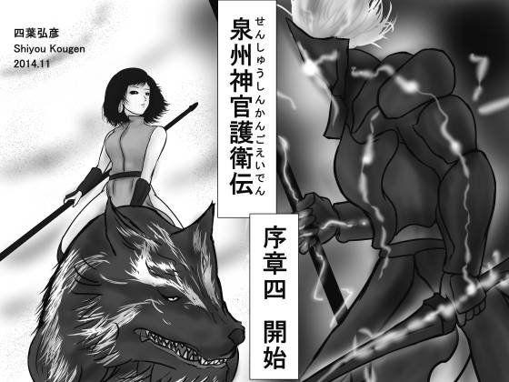 【オリジナル同人】泉州神官護衛伝 序章四 開始