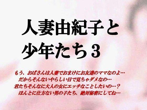【ミドリ座 同人】人妻由紀子と少年たち3
