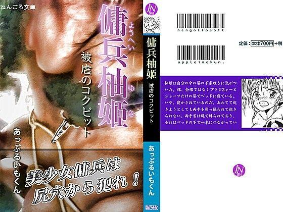 【オリジナル同人】傭兵柚姫 被虐のコクピット
