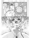 ロリボテなのはびっちBREAK_同人ゲーム・CG_サンプル画像03