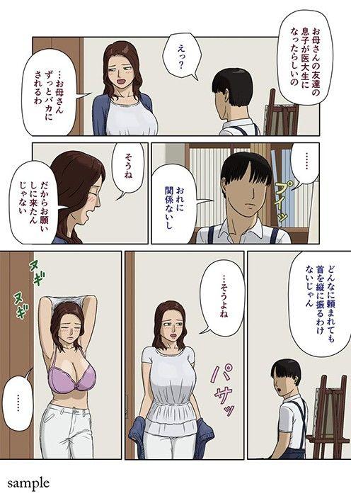 【オリジナル同人】母子相姦~母のお願い~