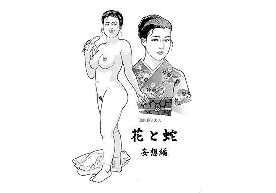 【水沼怪魚 同人】【無料】花と蛇妄想編