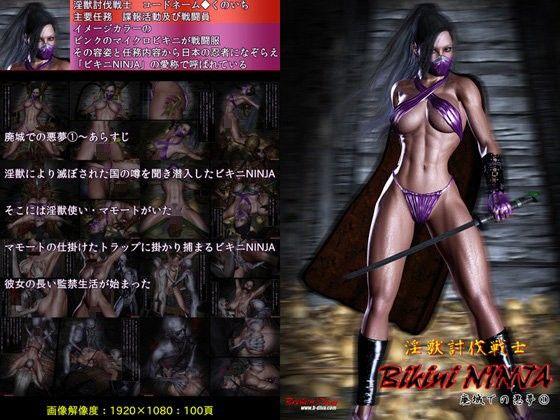 【オリジナル同人】淫獣討伐戦士 ビキニNINJA-廃城での悪夢 1
