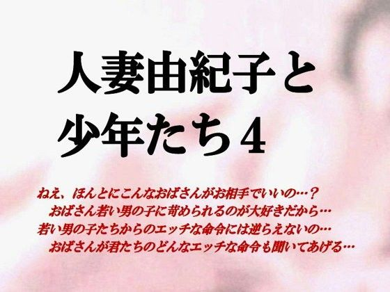 【オリジナル同人】人妻由紀子と少年たち4