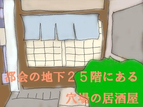 都会の地下25階にある穴場の居酒屋の写真