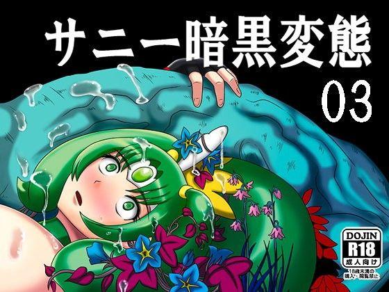 変態な超乳の女の洗脳レズ輪姦催眠の同人エロ漫画!!
