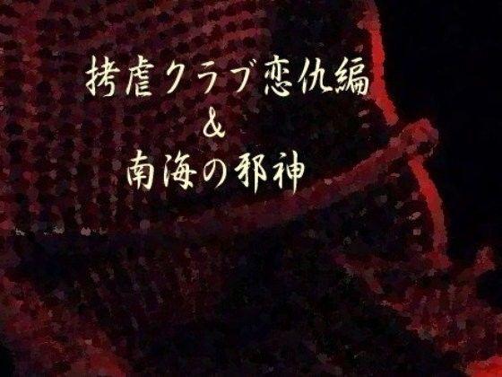 【爆田鶏書肆 同人】拷虐クラブ恋敵編&南海の邪神