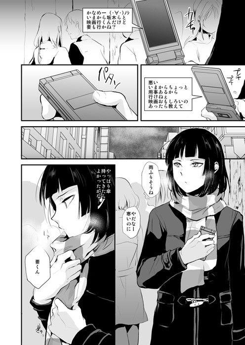 要05 -かなめ-