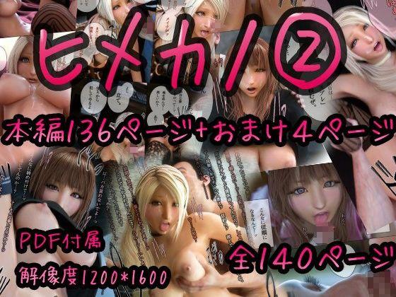 【10%OFF】 ヒメカノ2
