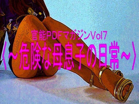 【熟女 中出し】熟女の中出し近親相姦の同人エロ漫画!!