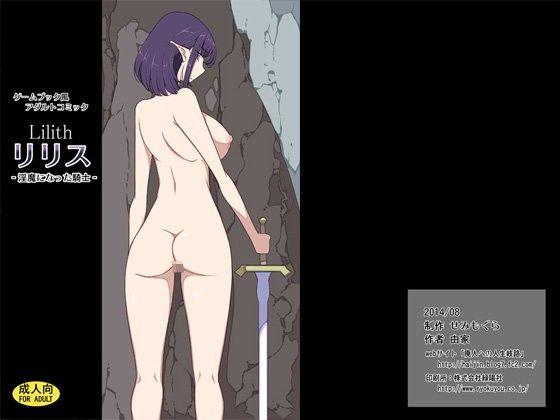 【せみもぐら 同人】リリス-淫魔になった騎士-