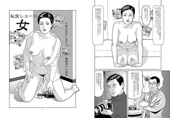 【水沼怪魚 同人】【無料】秘密ショーの女