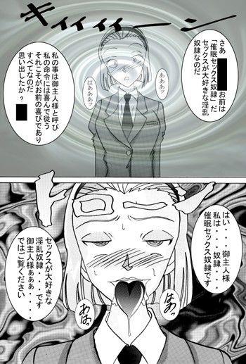 [同人]「催眠SEX奴隷 -メス豚定食セット-」(ライト・レイト・ポート・ピンク)