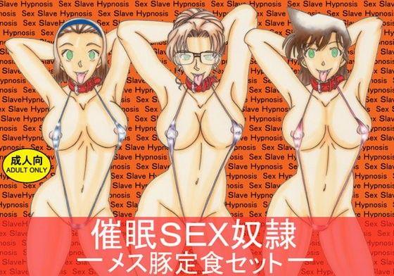 催眠SEX奴隷 -メス豚定食セット-