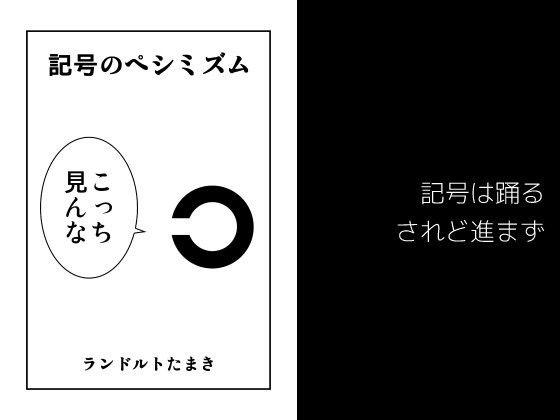 【ルート十二面体 同人】記号のペシミズム