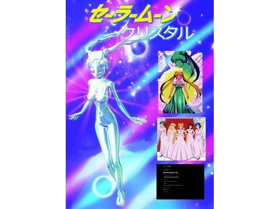 【セーラームーン同人】美少女戦士セーラームーン Crystal クリスタル プリンセスしゅぎょ...