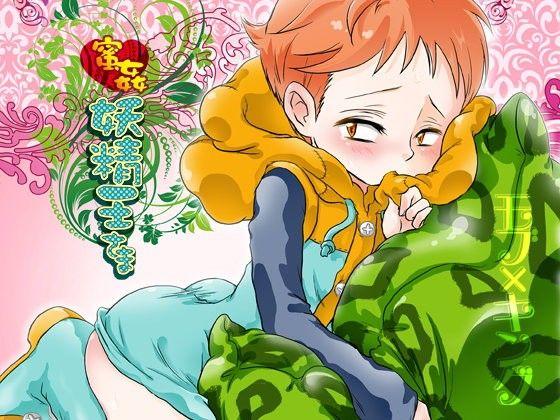 【処女 触手】処女ショタの触手強姦アナル3P輪姦4P中出しの同人エロ漫画。
